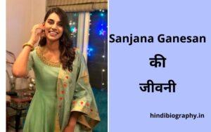 Sanjana Ganesan Biography in Hindi, Bio, Wiki, Age, Height, Husband