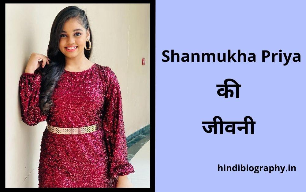 Shanmukha priya