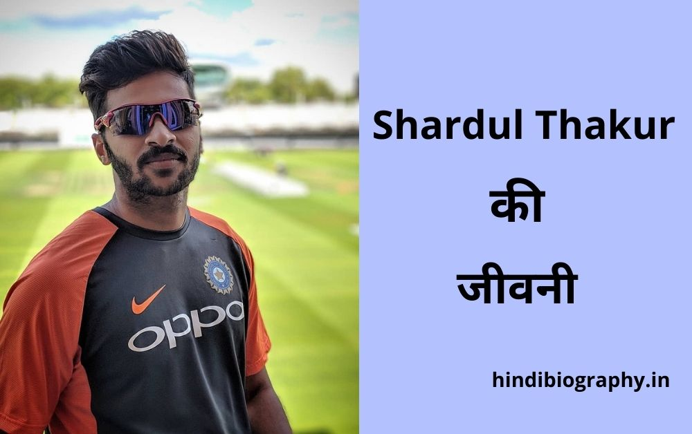 You are currently viewing Shardul Thakur Biography in Hindi, Wife, Age, Height, Wiki, Family