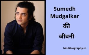 Read more about the article Sumedh Mudgalkar Biography in Hindi, Age, Height, Wife, Family