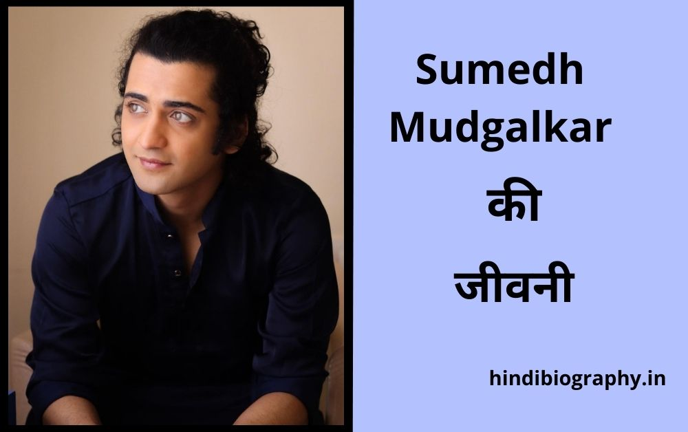You are currently viewing Sumedh Mudgalkar Biography in Hindi, Age, Height, Wife, Family