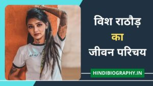Read more about the article Wish Rathod Wiki in Hindi, Biography, Hairstyle, Age, Height, Boyfriend