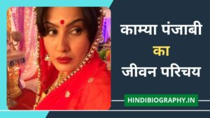 Read more about the article Kamya Punjabi Biography in Hindi, Age, Husband, Daughter, Height, Family