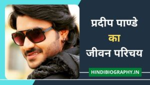Read more about the article Pradeep Pandey (Chintu) Biography in Hindi, Age, Wife, Girlfriend, Networth