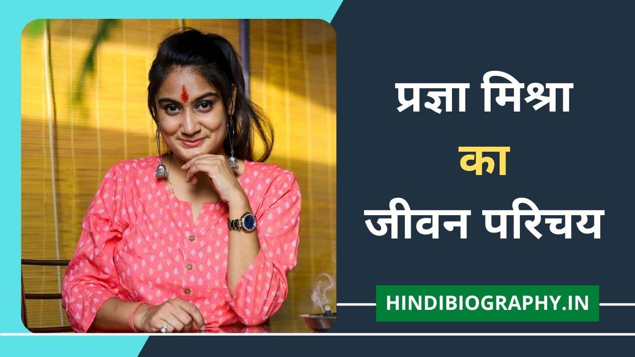 Pragya Mishra Biography in Hindi | पत्रकार प्रज्ञा मिश्रा का जीवन परिचय