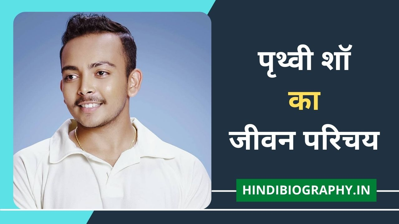 You are currently viewing Prithvi Shaw Biography in Hindi | पृथ्वी शॉ का जीवन परिचय