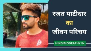 Rajat Patidar Biography in Hindi | रजत पाटीदार का जीवन परिचय