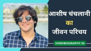 Read more about the article Ashish Chanchlani Biography in Hindi | आशीष चंचलानी का जीवन परिचय