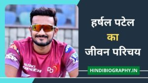 Read more about the article Harshal Patel Biography in Hindi | हर्षल पटेल का जीवन परिचय