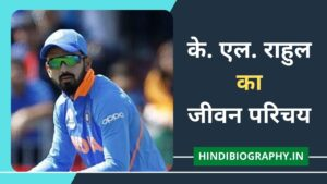 KL Rahul Biography in Hindi | केएल राहुल का जीवन परिचय