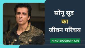Read more about the article Sonu Sood Biography in Hindi | सोनू सूद का जीवन परिचय