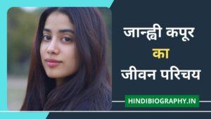 Read more about the article Janhvi Kapoor Biography in Hindi | जान्ह्वी कपूर का जीवन परिचय