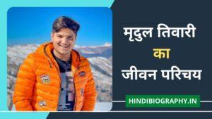 Read more about the article Mridul Tiwari (TheMridul) Biography in Hindi | मृदुल तिवारी का जीवन परिचय